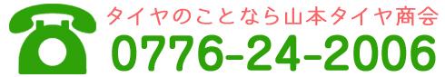 電話 0776-24-2006